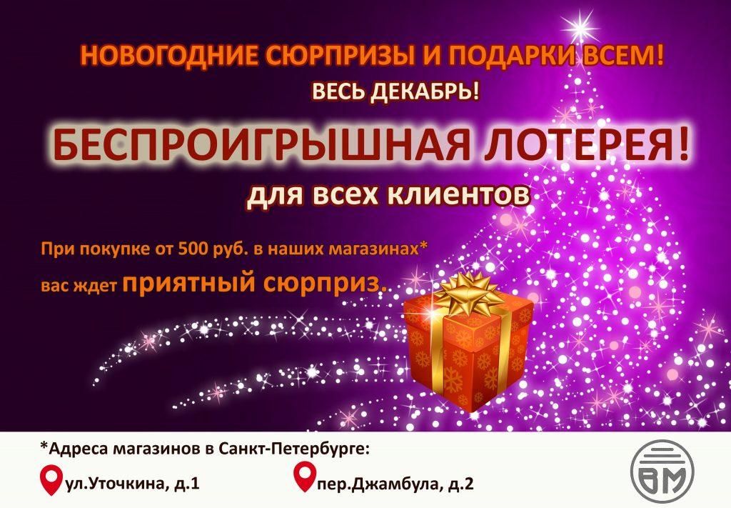 Подарки на беспроигрышные лотереи 945