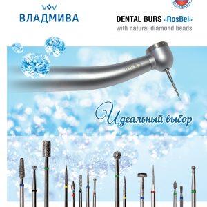 Боры стоматологические для прямого наконечника ВЛАДМИВА